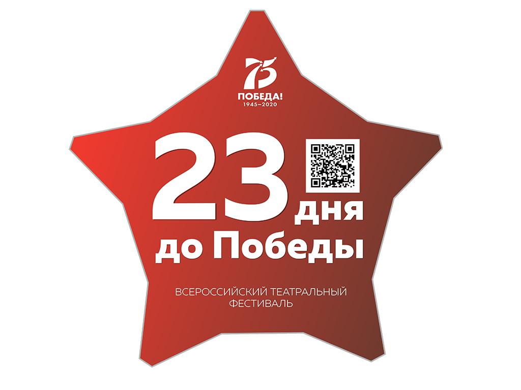 Театр кукол присоединился к Всероссийскому театральному фестивалю «23 дня до Победы»...